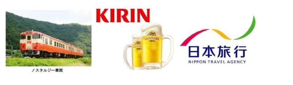 キリンビール列車