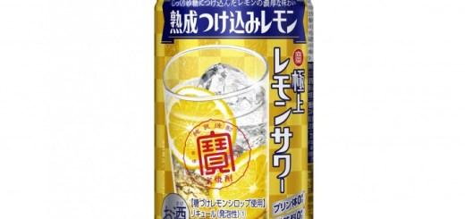 極上レモンサワー