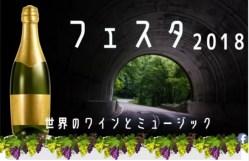 トンネルでワインを飲みながら異文化交流!「トンネルワインフェスタ2018」開催