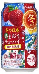 果実の香りですっきり!「アサヒチューハイ果実の瞬間 冬限定商品」期間限定発売