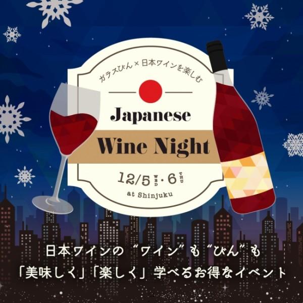 ガラスびん×日本ワインを楽しむJapanese Wine Night@新宿