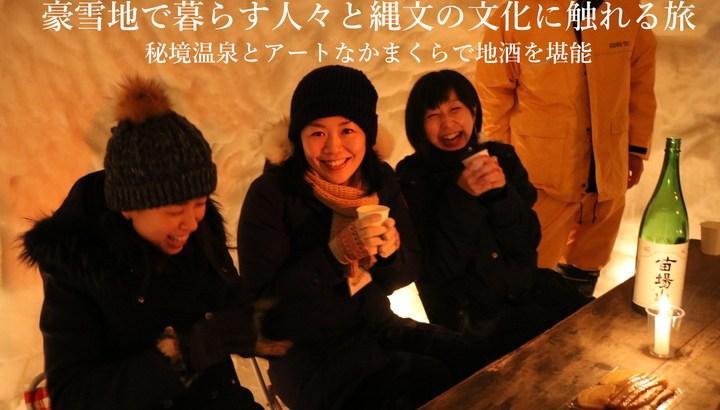「豪雪地で暮らす人々と老舗酒蔵の杜氏に触れる旅」でかまくらでの地酒を堪能!