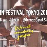 ジンフェスティバル東京 2019