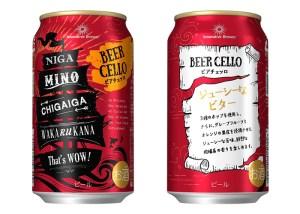 夏のビール特集