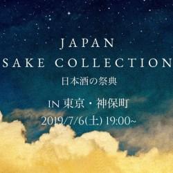 令和の夏は日本酒を楽しむ!日本酒イベントをご紹介♪