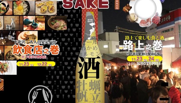 深まる秋のお酒イベント特集!