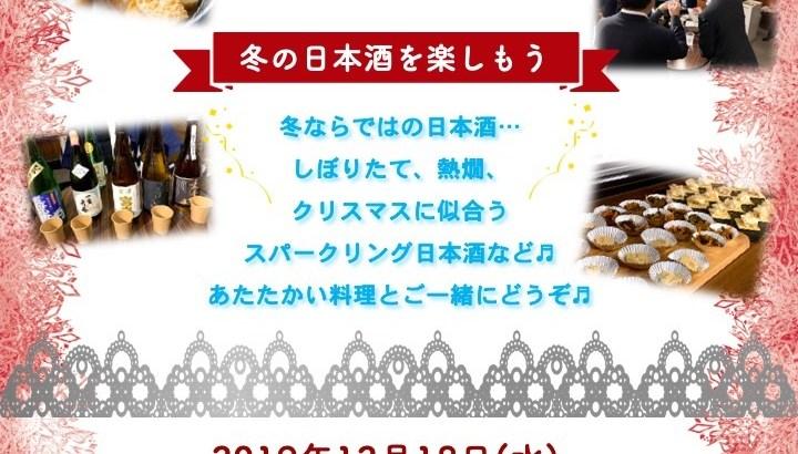 冬は日本酒で温まる!