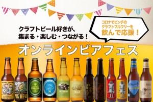 クラフトビールを飲んで応援!「オンラインビアフェス 」の開催が決定!