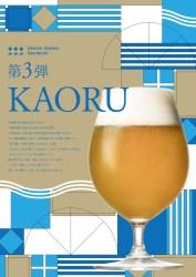 大森山王ビール第2弾「KAORU」で大森を再発見!