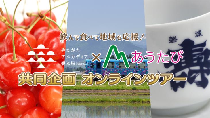山形県長井市の酒蔵や農家などの生産者に会いに行くオンラインツアー開催!