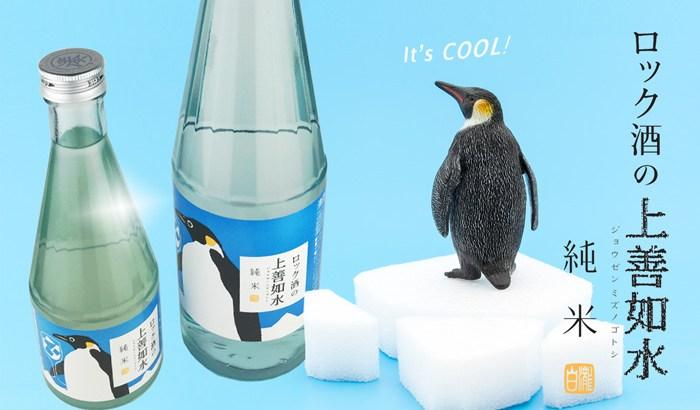 夏こそ「日本酒」を飲もう!夏に人気な日本酒5選