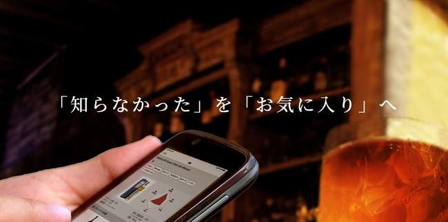 フレーバーから好みのウイスキーを検索できる「RecoMentor(レコメンター)」リリース!