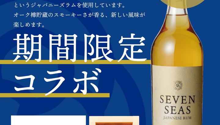 『SAKEICE(サケアイス)』から「SEVEN SEAS」、「月の桂 にごり酒」アイスが新登場!