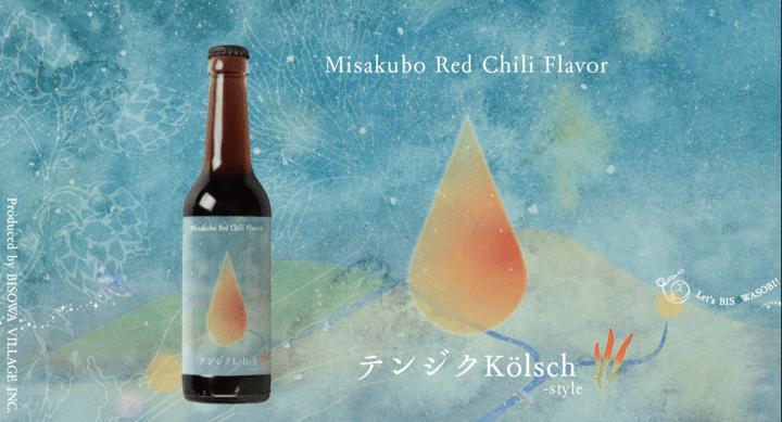 春を思わせる「テンジク ケルシュ スタイル」のフルーティービール販売開始!