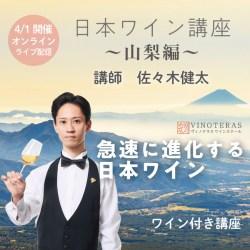 「日本ワイン講座~山梨編~」、Zoom上で開講!