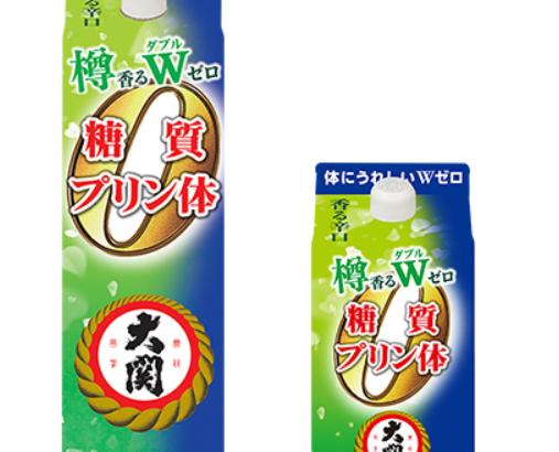 大関、樽酒風味の「樽香る糖質プリン体Wゼロ」発売!