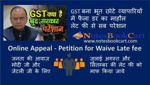GST Taxpayers Appeal to PM FM council for Waive Late fee and Penalty
