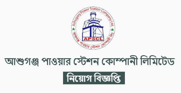 Read more about the article ৬৩ পদে আশুগঞ্জ পাওয়ার স্টেশন নিয়োগ বিজ্ঞপ্তি 2021