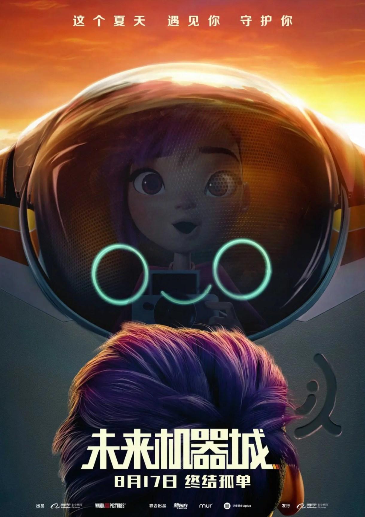 poster next gen - la nueva generacion pelicula trailer