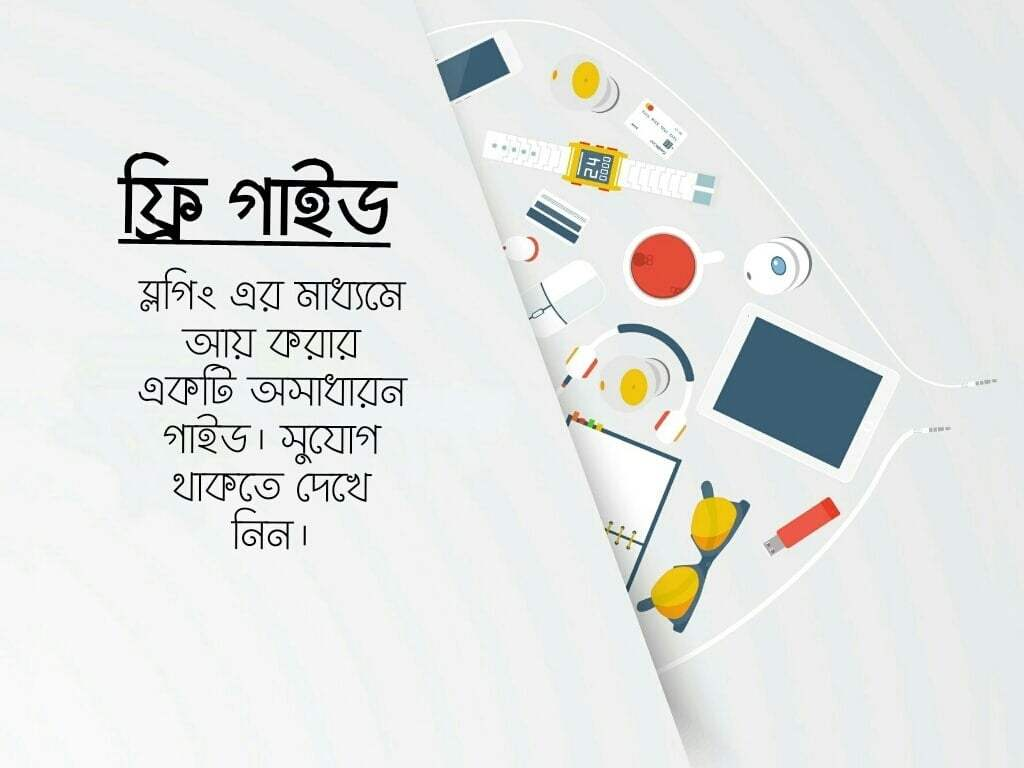 WordPress ব্লগ