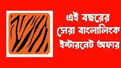 Photo of বাংলালিংক ইন্টারনেট অফার ২০২১ (Banglalink)