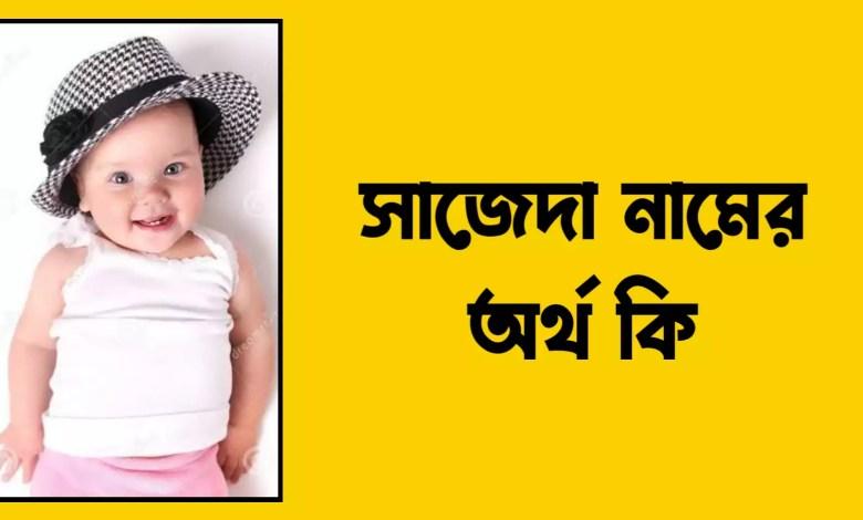 Photo of সাজেদা নামের অর্থ কি? জেনে নিন