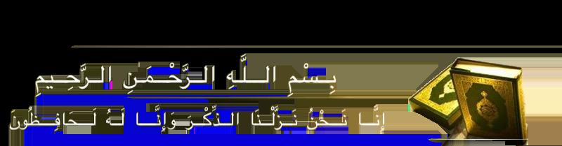 موقع نور القران تصفح القرآن الكريم نسخة مجمع الملك فهد