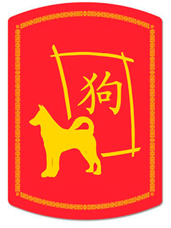 Year of the Dog Cardboard Cutout