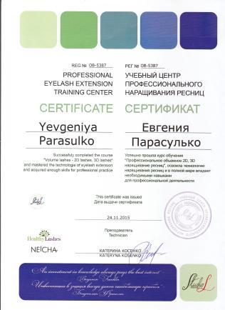 Евгения Парасулько дипломы