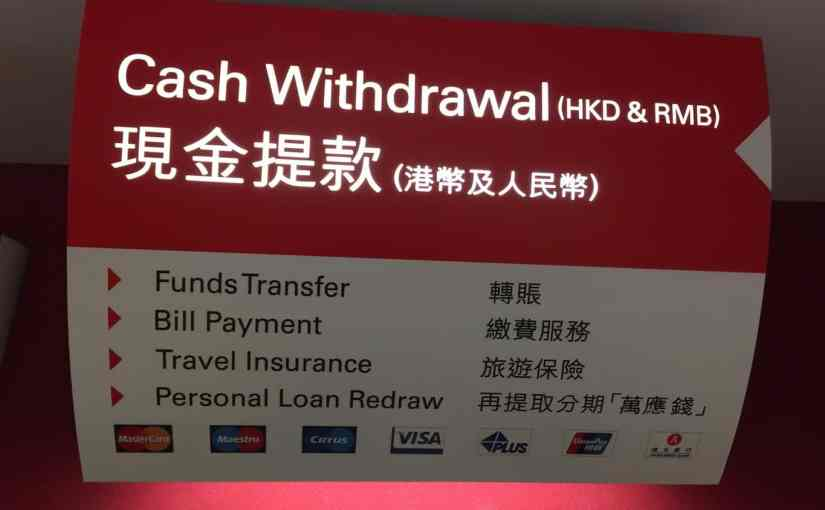 Did you know you can withdraw RMB from Hong Kong ATMs?
