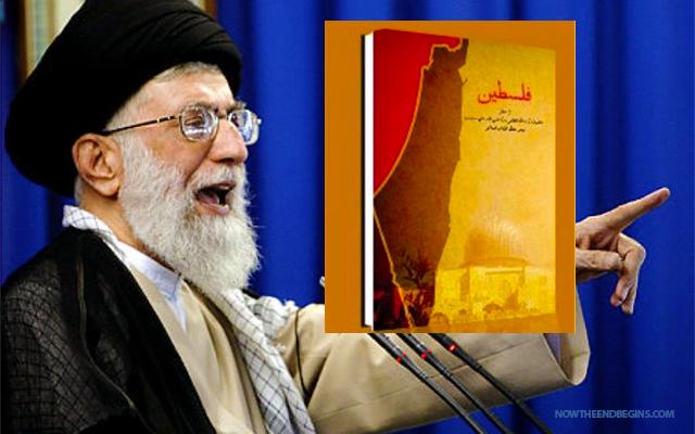 ayatollah-ali-khamenei-publishes-new-book-called-palestine-calls-for-israels-destruction