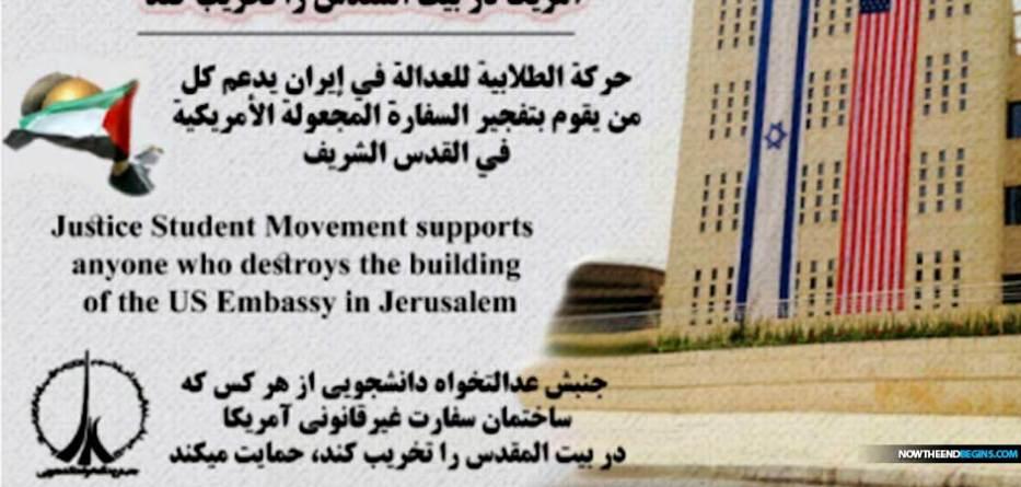 iran-justice-student-movement-offers-reward-to-blow-up-new-us-embassy-jerusalem-israel-nteb