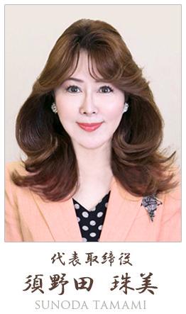 代表取締役 須野田珠美