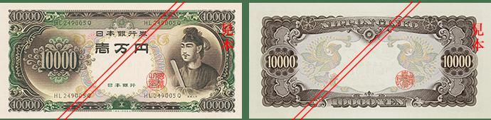 C一万円券イメージ