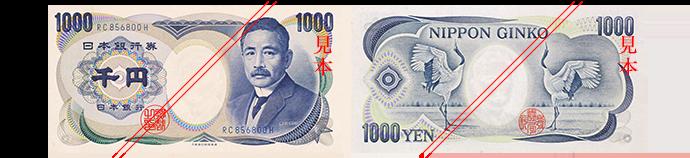 D千円券のイメージ