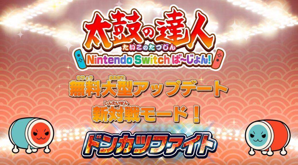 La serie Taiko no Tatsujin raggiunge quota 10 milioni di copie vendute, nuovo update per Drum'n'Fun