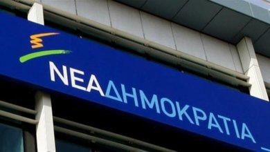 Photo of Αιχμή ΝΔ σε ΣΥΡΙΖΑ: «Για να μην ξεχνιόμαστε»