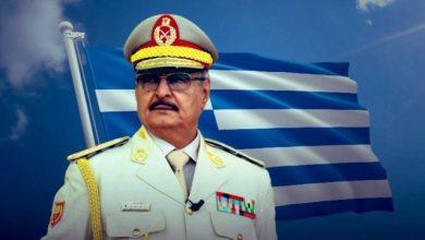 Photo of Λιβυκός Εθνικός Στρατός: Ευχαριστούμε Ελλάδα που κρατάς τον Χαφτάρ ασφαλή