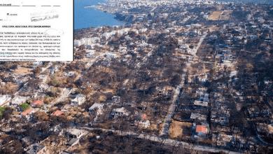 Photo of Πόρισμα-κόλαφος του Ανακριτή για την τραγωδία στο Μάτι