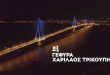 Photo of Έκτακτη φωταγώγηση για την 16η Επέτειο Εγκαινίων της Γέφυρας