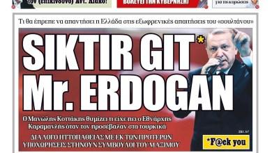 Photo of Τουρκία: Στο ΥΠΕΞ κλήθηκε ο Έλληνας πρέσβης για το πρωτοσέλιδο της «Δημοκρατίας»