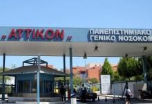 Photo of 17 κρούσματα κορωνοϊού σε εργαζόμενους στο Αττικόν και στο Ιπποκράτειο Θεσσαλονίκης