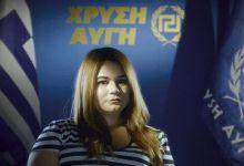 Photo of Golden Dawn Girls: Δείτε το συγκλονιστικό ντοκιμαντέρ για τις γυναίκες της Χρυσής Αυγής