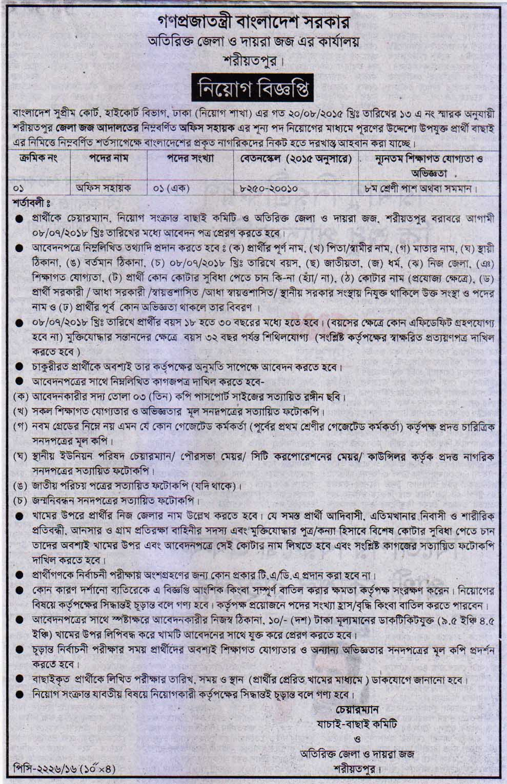 Additional District and Sessions Judge Office Job Circular 2018 - dailyjobsbd