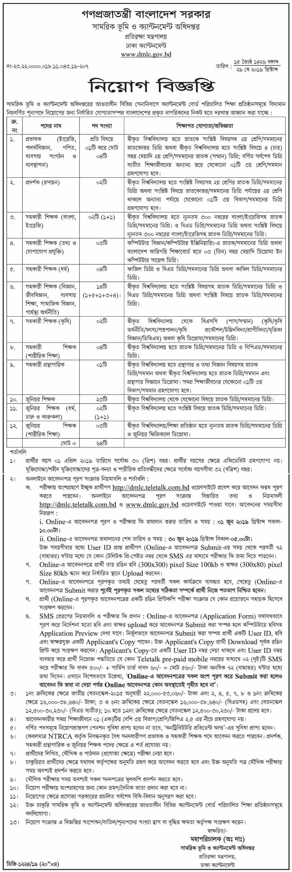 DMLC Job Circular Exam Date & Result 2019