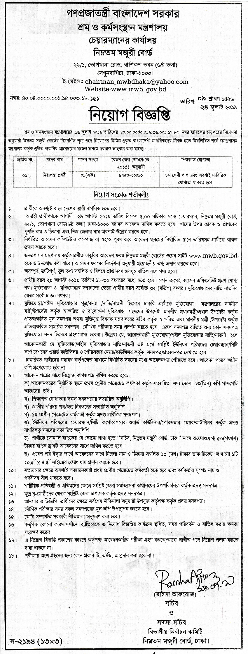 Ministry of Labour and Employment Job Circular 2019