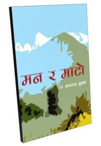 mann-ra-maato-by-nawaraj-subba