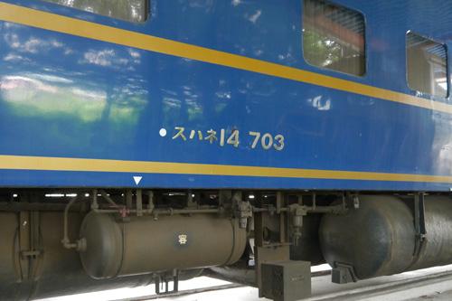スハネ14-703 保存車両 【那珂川清流鉄道保存會】