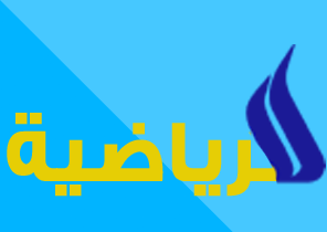 تردد قناة العراقية الرياضية 2017 على قمر النايل سات الناقلة