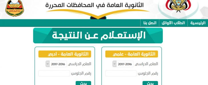 نتائج الثانوية العامة اليمن 2017 2018 رابط الاستعلام عن
